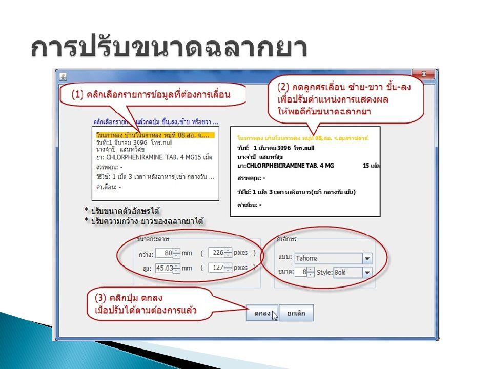  โปรแกรม JHCIS ยังพบปัญหาเรื่อง Fonts( ภาษาไทย ) กับระบบปฏิบัติการ Windows7 ( สระ / วรรณยุกต์เคลื่อน )  Computer/Notebook รุ่นใหม่ๆ ไม่มี port ขนานให้ใช้  Printer บางรุ่น ต้องใช้ประยุกต์ใช้ Driver ของอีกรุ่น เช่น Epson LQ-300+II ต้องใช้ Driver LQ- 400,LQ-800,LQ-2500 เป็นต้น ( มีปัญหาเฉพาะครั้ง แรก )  ปัญหาเรื่องระบบเครือข่าย Lan/Wireless/Hardware/Peopleware  ปัญหาเรื่องกระดาษ Sticker ติดเวลาพิมพ์ฉลากยา