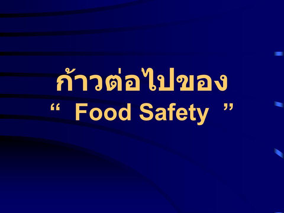 1. สถานที่ผลิต และ แปรรูปอาหาร ได้ GMP 100 %