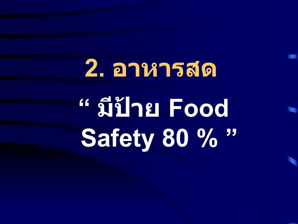 3. อาหารปรุงจำหน่าย มีป้าย Clean Food Good Taste 80%