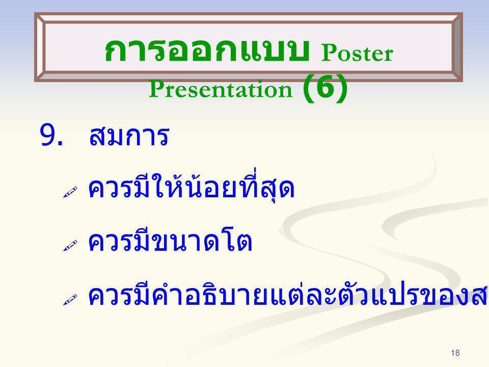 18 9. สมการ  ควรมีให้น้อยที่สุด  ควรมีขนาดโต  ควรมีคำอธิบายแต่ละตัวแปรของสมการ การออกแบบ Poster Presentation (6)