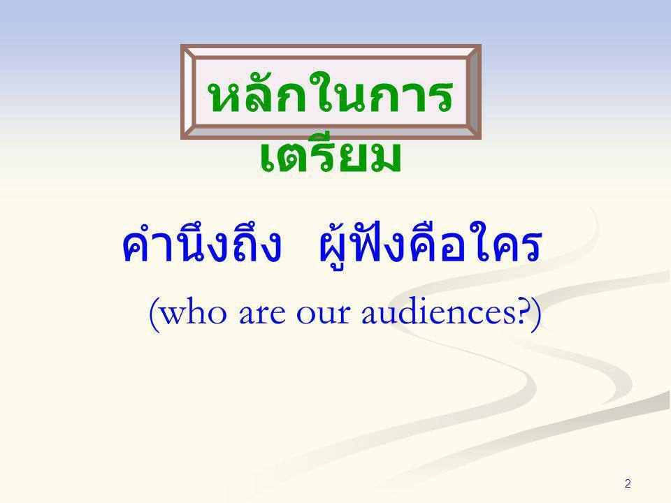 2 หลักในการ เตรียม คำนึงถึง ผู้ฟังคือใคร (who are our audiences?)