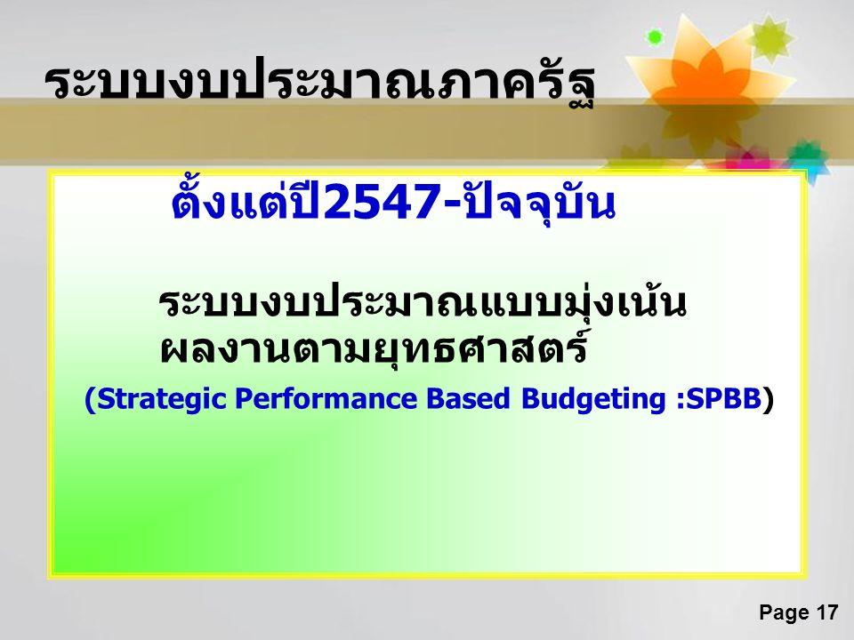 Page 17 ตั้งแต่ปี2547-ปัจจุบัน ระบบงบประมาณแบบมุ่งเน้น ผลงานตามยุทธศาสตร์ (Strategic Performance Based Budgeting :SPBB) ระบบงบประมาณภาครัฐ