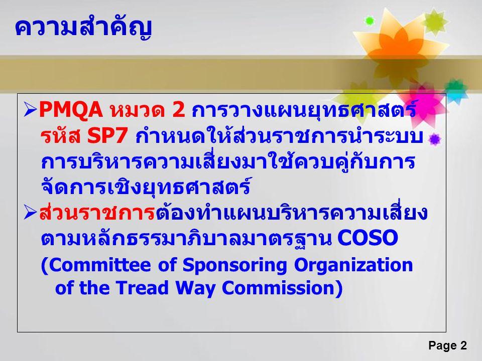 Page 2 ความสำคัญ  PMQA หมวด 2 การวางแผนยุทธศาสตร์ รหัส SP7 กำหนดให้ส่วนราชการนำระบบ การบริหารความเสี่ยงมาใช้ควบคู่กับการ จัดการเชิงยุทธศาสตร์  ส่วนร