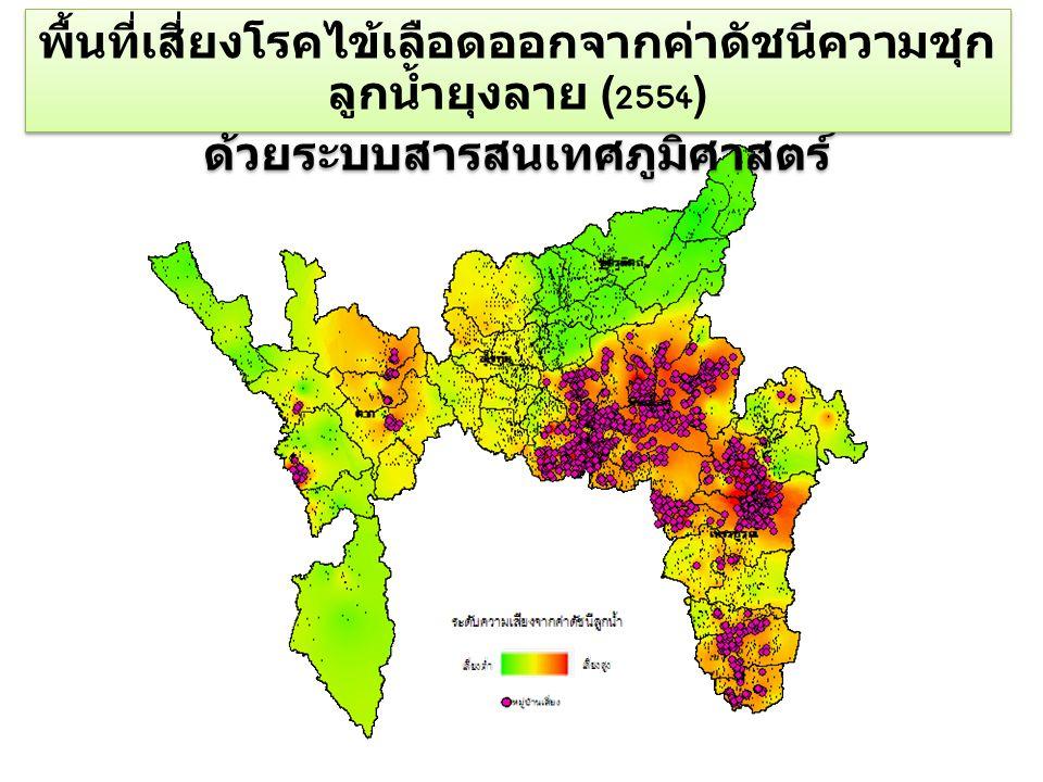 พื้นที่เสี่ยงโรคไข้เลือดออกจากค่าดัชนีความชุก ลูกน้ำยุงลาย (2554) ด้วยระบบสารสนเทศภูมิศาสตร์ พื้นที่เสี่ยงโรคไข้เลือดออกจากค่าดัชนีความชุก ลูกน้ำยุงลา