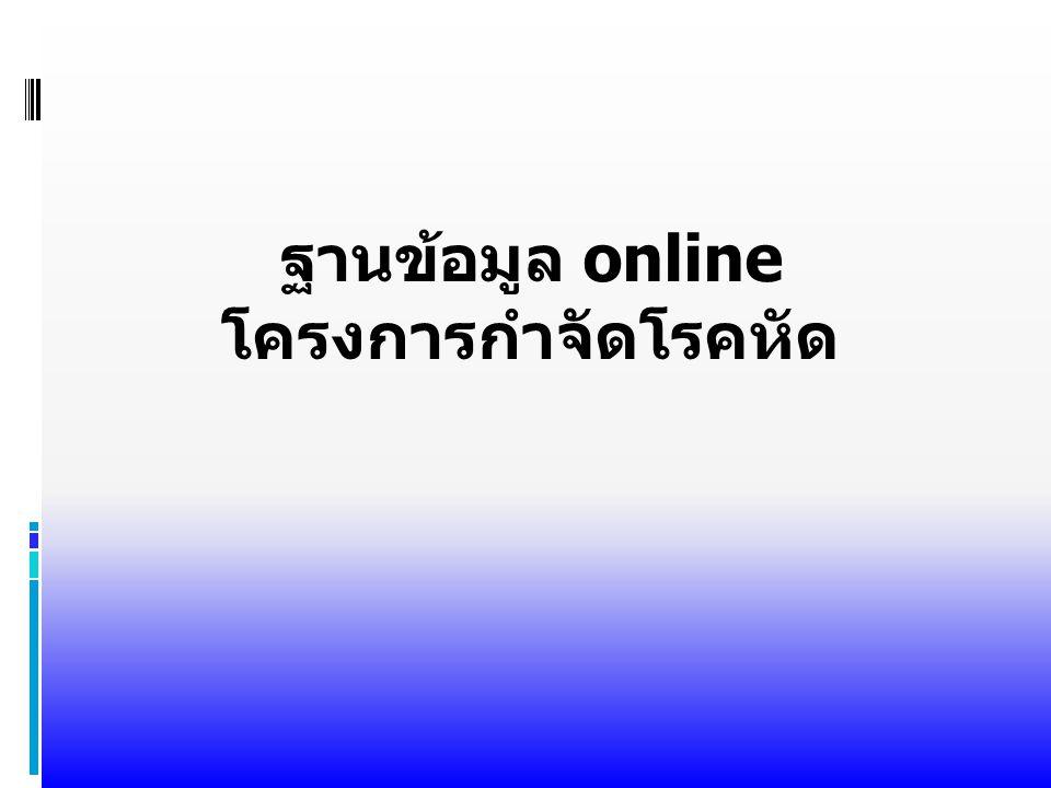ฐานข้อมูล online โครงการกำจัดโรคหัด