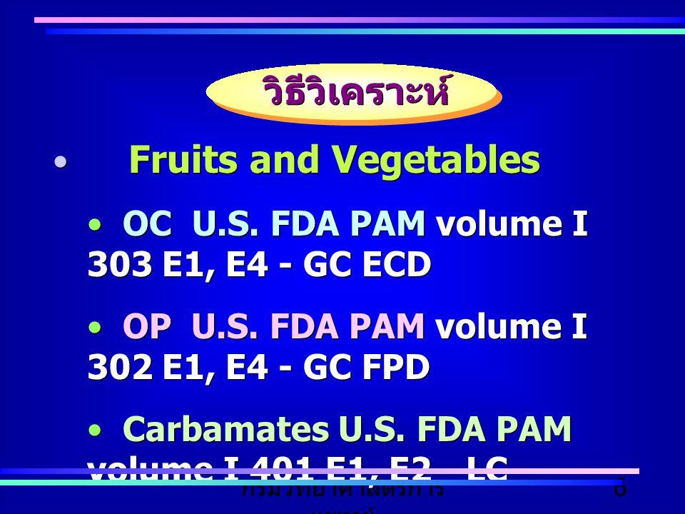 กรมวิทยาศาสตร์การ แพทย์ 7 Limit of Detection & Limit of Quantitation Fruits, vegetables LOD (mg/kg) LOQ (mg/kg) OCs 0.003 0.01 OPs 0.003-0.01 0.01-0.05 Carbamates 0.003 0.01 SPs 0.01 0.02 LOD (mg/kg) LOQ (mg/kg) OCs 0.003 0.01 OPs 0.003-0.01 0.01-0.05 Carbamates 0.003 0.01 SPs 0.01 0.02