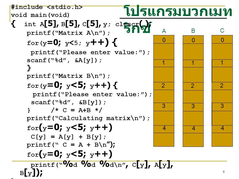 7 โปรแกรมคำนวณหา ค่าเฉลี่ย #include void main(void) { int value[5], a, sum=0; float average; clrscr(); for(a=0; a<5; a++) { printf ( Input value[%d] : ,a ) ; scanf( %d , &value[a]); } for(a=0; a<5; a++) sum = sum + value[a]; average = sum/5.0; printf( Summation : %d\n , sum); printf( Average : %.2f , average); }