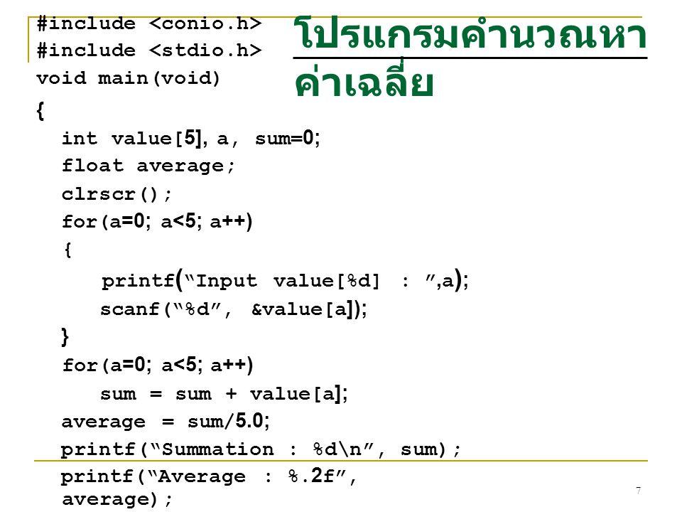 """7 โปรแกรมคำนวณหา ค่าเฉลี่ย #include void main(void) { int value[5], a, sum=0; float average; clrscr(); for(a=0; a<5; a++) { printf ( """"Input value[%d]"""