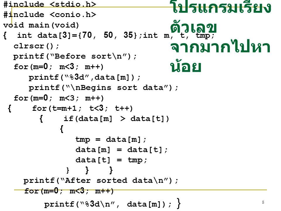 """8 โปรแกรมเรียง ตัวเลข จากมากไปหา น้อย #include void main(void) { int data[3]={70, 50, 35};int m, t, tmp; clrscr(); printf(""""Before sort\n""""); for(m=0; m"""