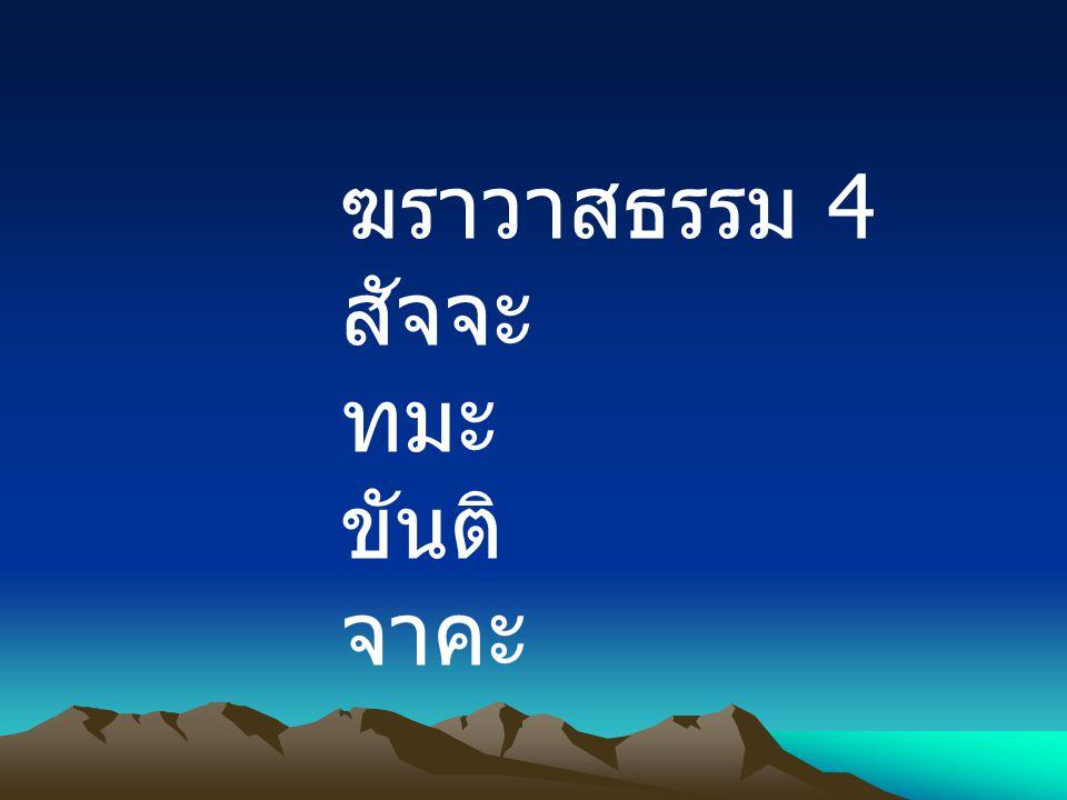 หมู่ที่ ๕ เกื้อหนุนต่อสังคม ๑๕.ทานัง จะ : การให้ ( สิ่ง ของ, อภัย, ความรู้ ) ๑๖.