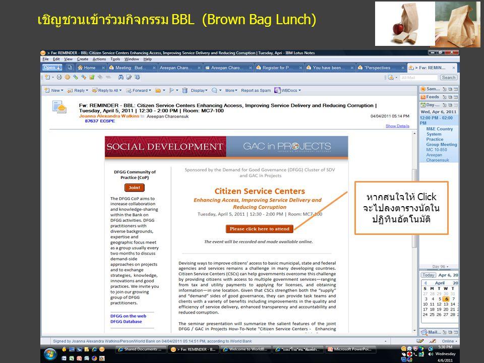 เชิญชวนเข้าร่วมกิจกรรม BBL (Brown Bag Lunch) หากสนใจให้ Click จะไปลงตารางนัดใน ปฏิทินอัตโนมัติ