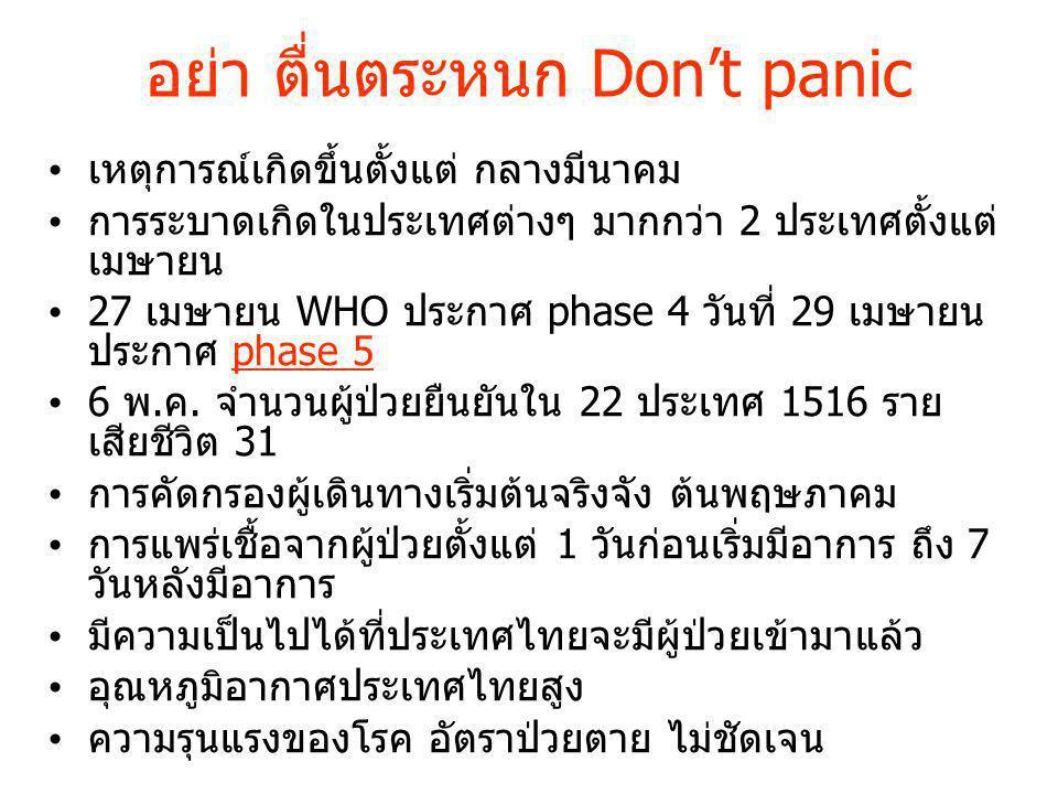 อย่า ตื่นตระหนก Don't panic เหตุการณ์เกิดขึ้นตั้งแต่ กลางมีนาคม การระบาดเกิดในประเทศต่างๆ มากกว่า 2 ประเทศตั้งแต่ เมษายน 27 เมษายน WHO ประกาศ phase 4