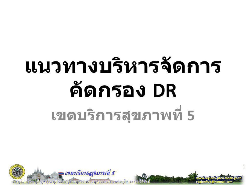 แนวทางบริหารจัดการ คัดกรอง DR เขตบริการสุขภาพที่ 5