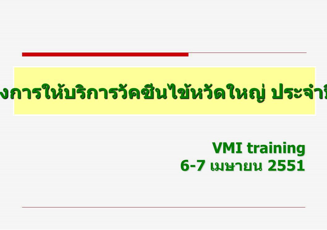 แนวทางการให้บริการวัคซีนไข้หวัดใหญ่ ประจำปี 2551 VMI training 6-7 เมษายน 2551