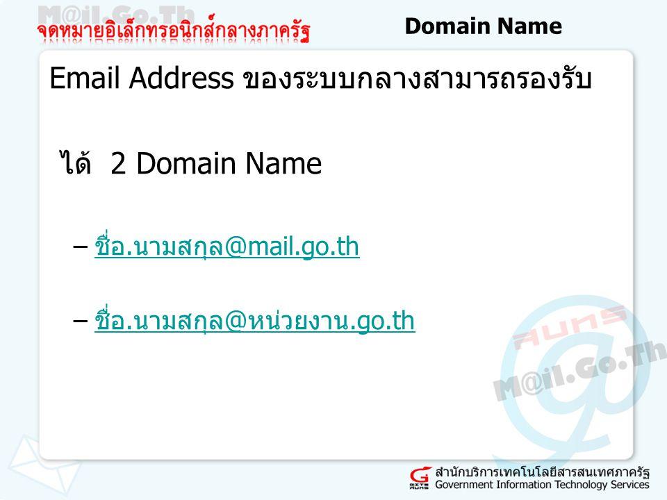 Domain Name Email Address ของระบบกลางสามารถรองรับ ได้ 2 Domain Name –ชื่อ.นามสกุล@mail.go.thชื่อ.นามสกุล@mail.go.th –ชื่อ.นามสกุล@หน่วยงาน.go.thชื่อ.น