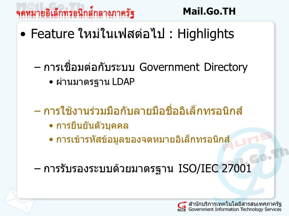 Mail.Go.TH Feature ใหม่ในเฟสต่อไป : Highlights –การเชื่อมต่อกับระบบ Government Directory ผ่านมาตรฐาน LDAP –การใช้งานร่วมมือกับลายมือชื่ออิเล็กทรอนิกส์