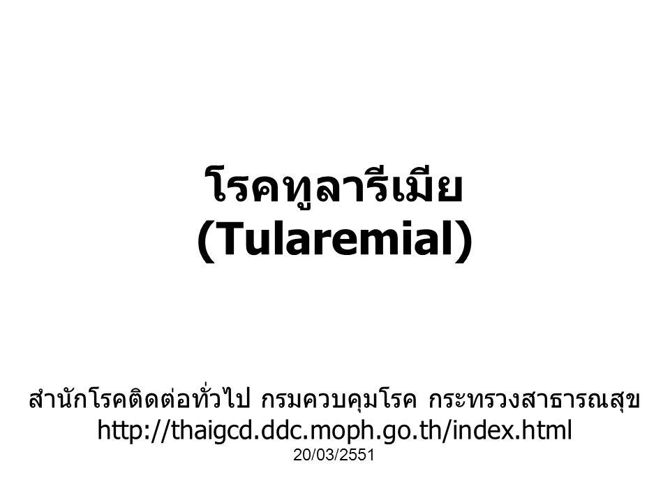 โรคทูลารีเมีย (Tularemial) สำนักโรคติดต่อทั่วไป กรมควบคุมโรค กระทรวงสาธารณสุข http://thaigcd.ddc.moph.go.th/index.html 20/03/2551