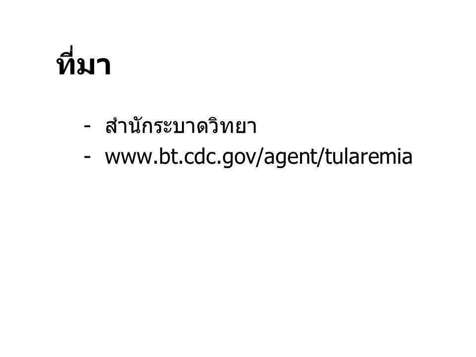 ที่มา - สำนักระบาดวิทยา - www.bt.cdc.gov/agent/tularemia