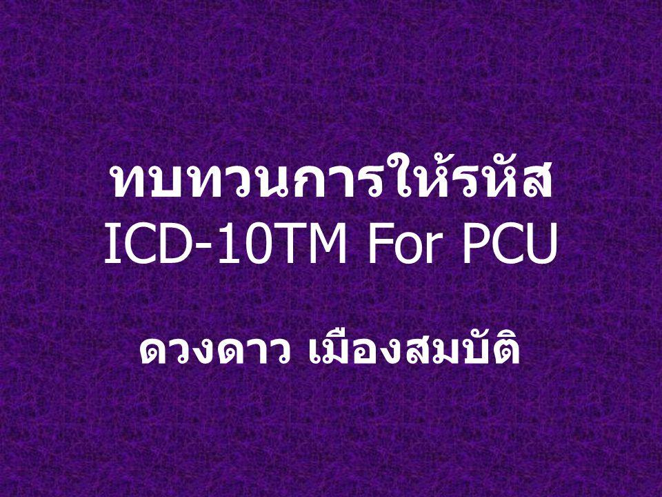 ทบทวนการให้รหัส ICD-10TM For PCU ดวงดาว เมืองสมบัติ