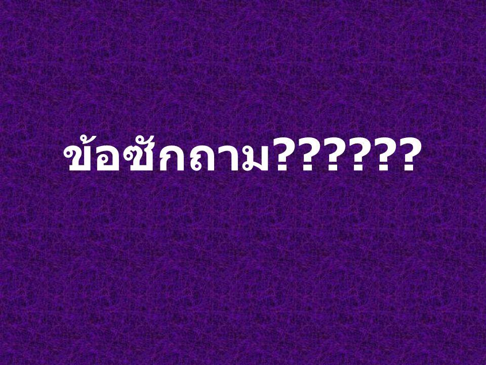 ข้อซักถาม??????