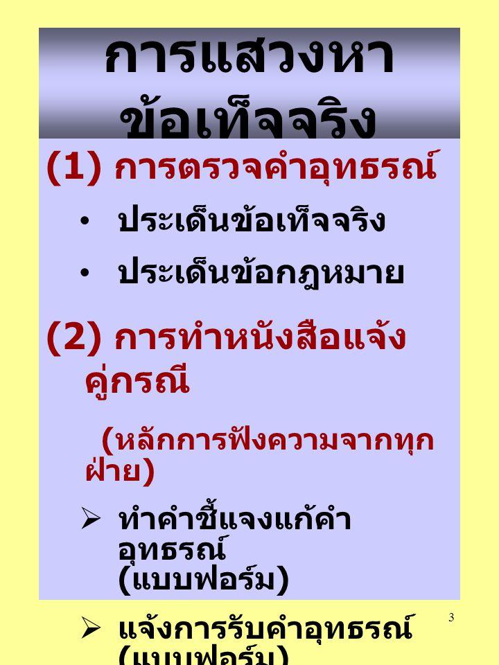 3 การแสวงหา ข้อเท็จจริง (1) การตรวจคำอุทธรณ์ ประเด็นข้อเท็จจริง ประเด็นข้อกฎหมาย (2) การทำหนังสือแจ้ง คู่กรณี ( หลักการฟังความจากทุก ฝ่าย )  ทำคำชี้แจงแก้คำ อุทธรณ์ ( แบบฟอร์ม )  แจ้งการรับคำอุทธรณ์ ( แบบฟอร์ม )