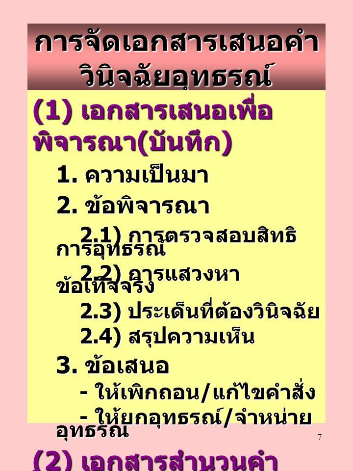 7 การจัดเอกสารเสนอคำ วินิจฉัยอุทธรณ์ (1) เอกสารเสนอเพื่อ พิจารณา ( บันทึก ) 1.
