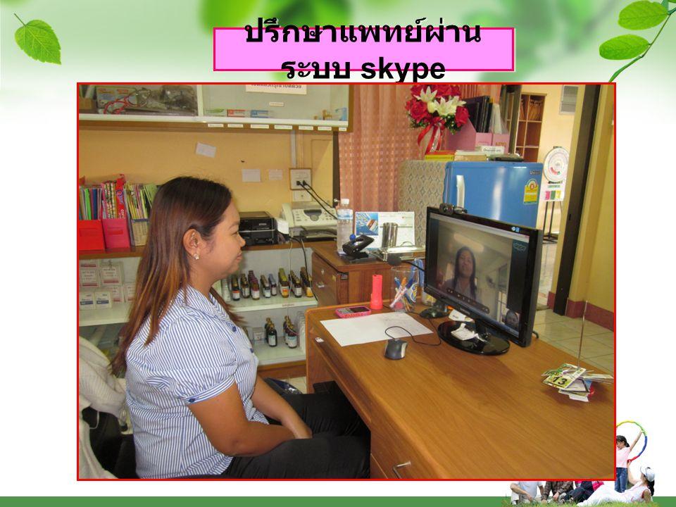 ปรึกษาแพทย์ผ่าน ระบบ skype