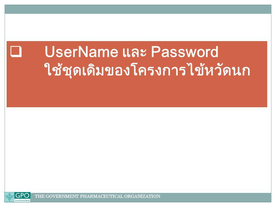 THE GOVERNMENT PHARMACEUTICAL ORGANIZATION  UserName และ Password ใช้ชุดเดิมของโครงการไข้หวัดนก
