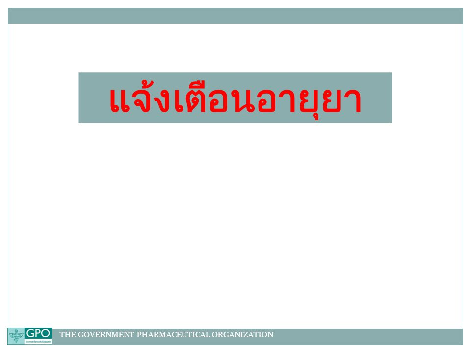 THE GOVERNMENT PHARMACEUTICAL ORGANIZATION แจ้งเตือนอายุยา