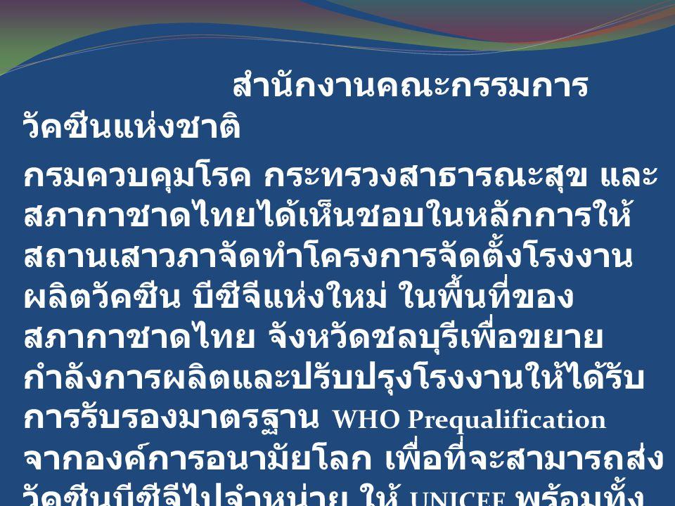 สำนักงานคณะกรรมการ วัคซีนแห่งชาติ กรมควบคุมโรค กระทรวงสาธารณะสุข และ สภากาชาดไทยได้เห็นชอบในหลักการให้ สถานเสาวภาจัดทำโครงการจัดตั้งโรงงาน ผลิตวัคซีน