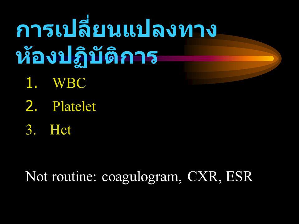 การเปลี่ยนแปลงทาง ห้องปฏิบัติการ 1. WBC 2. Platelet 3.Hct Not routine: coagulogram, CXR, ESR