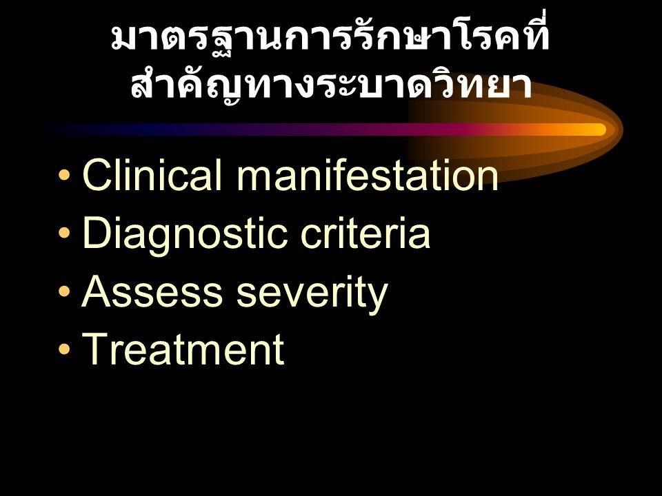 มาตรฐานการรักษาโรคที่ สำคัญทางระบาดวิทยา Clinical manifestation Diagnostic criteria Assess severity Treatment