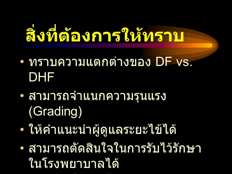 สิ่งที่ต้องการให้ทราบ ทราบความแตกต่างของ DF vs. DHF สามารถจำแนกความรุนแรง (Grading) ให้คำแนะนำผู้ดูแลระยะไข้ได้ สามารถตัดสินใจในการรับไว้รักษา ในโรงพย