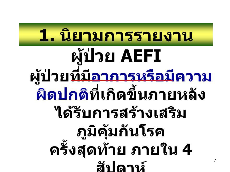 7 1. นิยามการรายงาน ผู้ป่วย AEFI ผู้ป่วยที่มีอาการหรือมีความ ผิดปกติที่เกิดขึ้นภายหลัง ได้รับการสร้างเสริม ภูมิคุ้มกันโรค ครั้งสุดท้าย ภายใน 4 สัปดาห์