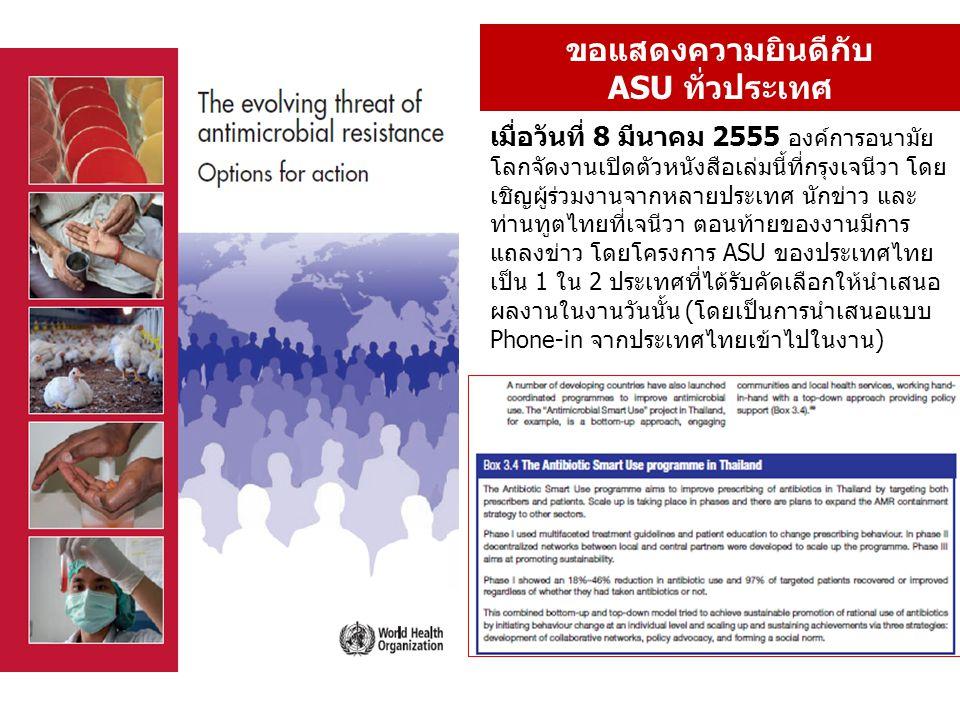เมื่อวันที่ 8 มีนาคม 2555 องค์การอนามัย โลกจัดงานเปิดตัวหนังสือเล่มนี้ที่กรุงเจนีวา โดย เชิญผู้ร่วมงานจากหลายประเทศ นักข่าว และ ท่านทูตไทยที่เจนีวา ตอ