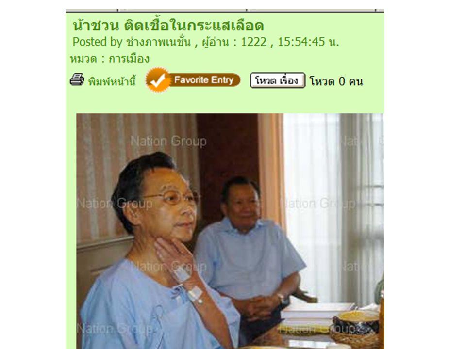 เมื่อวันที่ 8 มีนาคม 2555 องค์การอนามัย โลกจัดงานเปิดตัวหนังสือเล่มนี้ที่กรุงเจนีวา โดย เชิญผู้ร่วมงานจากหลายประเทศ นักข่าว และ ท่านทูตไทยที่เจนีวา ตอนท้ายของงานมีการ แถลงข่าว โดยโครงการ ASU ของประเทศไทย เป็น 1 ใน 2 ประเทศที่ได้รับคัดเลือกให้นำเสนอ ผลงานในงานวันนั้น (โดยเป็นการนำเสนอแบบ Phone-in จากประเทศไทยเข้าไปในงาน) ขอแสดงความยินดีกับ ASU ทั่วประเทศ