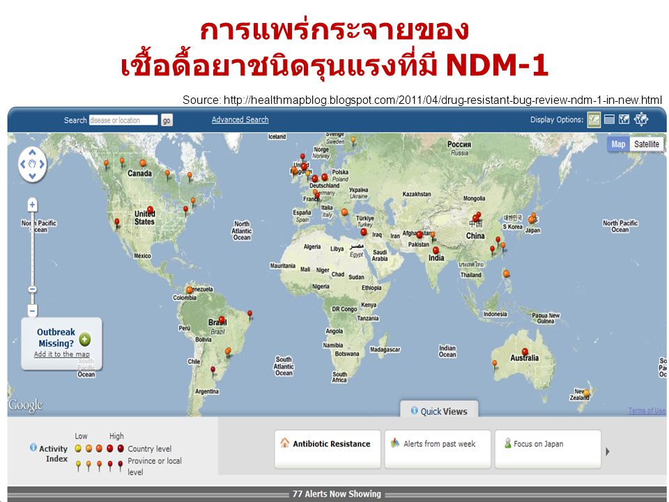 การแพร่กระจายของ เชื้อดื้อยาชนิดรุนแรงที่มี NDM-1 Source: http://healthmapblog.blogspot.com/2011/04/drug-resistant-bug-review-ndm-1-in-new.html