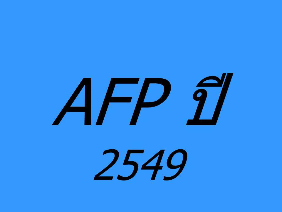 AFP ปี 2549