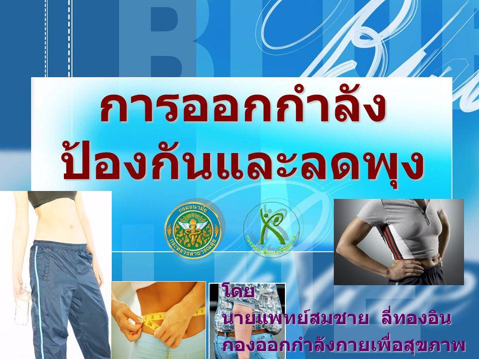 การออกกำลัง ป้องกันและลดพุง โดย นายแพทย์สมชาย ลี่ทองอิน กองออกกำลังกายเพื่อสุขภาพ
