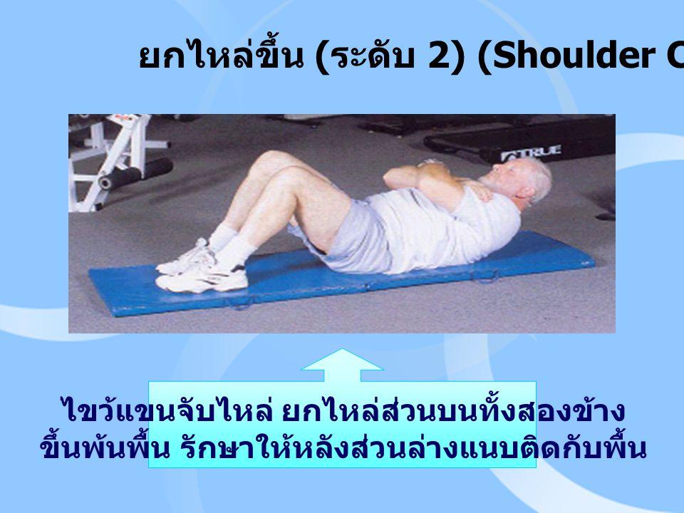 ยกไหล่ขึ้น ( ระดับ 2) (Shoulder Curl - Up) ไขว้แขนจับไหล่ ยกไหล่ส่วนบนทั้งสองข้าง ขึ้นพ้นพื้น รักษาให้หลังส่วนล่างแนบติดกับพื้น