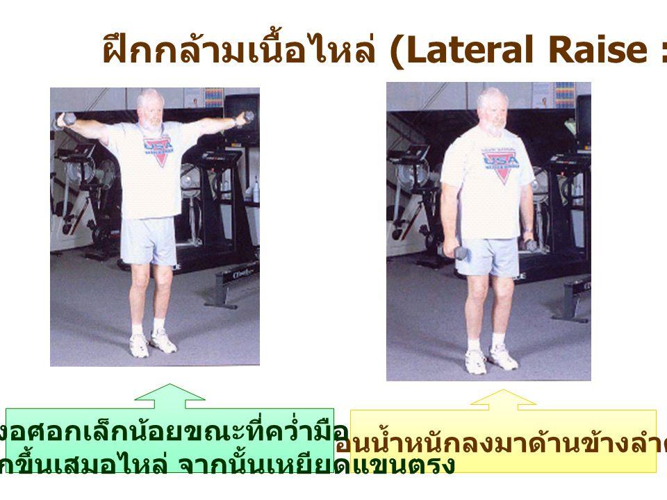 ฝึกกล้ามเนื้อไหล่ (Lateral Raise : Shoulders) หย่อนน้ำหนักลงมาด้านข้างลำตัว งอศอกเล็กน้อยขณะที่คว่ำมือ ยกน้ำหนักขึ้นเสมอไหล่ จากนั้นเหยียดแขนตรง