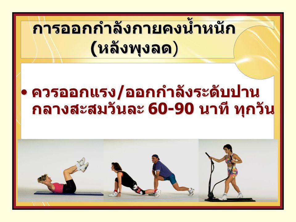 เพื่อความแข็งแรง และอดทนของกล้ามเนื้อ กิจกรรม- ออกแรงต้านแบบเคลื่อนที่ ประมาณ กิจกรรม- ออกแรงต้านแบบเคลื่อนที่ ประมาณ 8 - 10 ท่า 8 - 10 ท่า ความหนัก- น้ำหนักตนเอง หรือน้ำหนักภายนอก ปานกลาง (50 – 69 %ของน้ำหนัก ความหนัก- น้ำหนักตนเอง หรือน้ำหนักภายนอก ปานกลาง (50 – 69 %ของน้ำหนัก สูงสุดที่ยกได้) สูงสุดที่ยกได้) จำนวนชุดและครั้ง- ท่าละ 1 ชุด ยกขึ้นลง ชุดละ จำนวนชุดและครั้ง- ท่าละ 1 ชุด ยกขึ้นลง ชุดละ 8 – 12 ครั้ง 8 – 12 ครั้ง ความบ่อย- 2 – 3 วันต่อสัปดาห์ ความบ่อย- 2 – 3 วันต่อสัปดาห์ ระยะเวลา- 20 –30 นาทีต่อวัน ระยะเวลา- 20 –30 นาทีต่อวัน