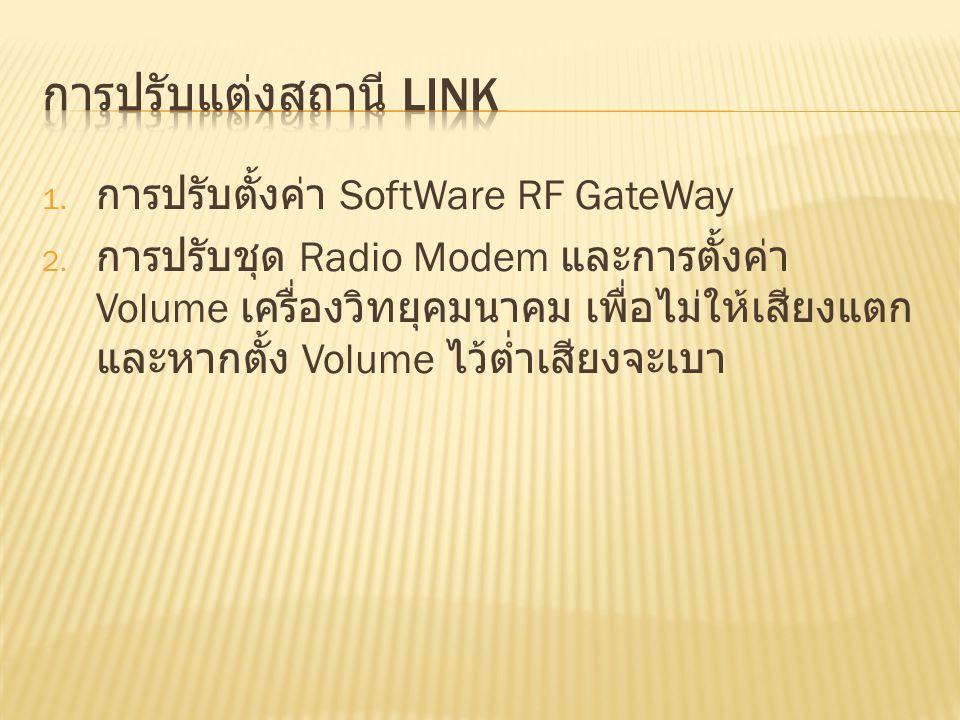 1. การปรับตั้งค่า SoftWare RF GateWay 2. การปรับชุด Radio Modem และการตั้งค่า Volume เครื่องวิทยุคมนาคม เพื่อไม่ให้เสียงแตก และหากตั้ง Volume ไว้ต่ำเส