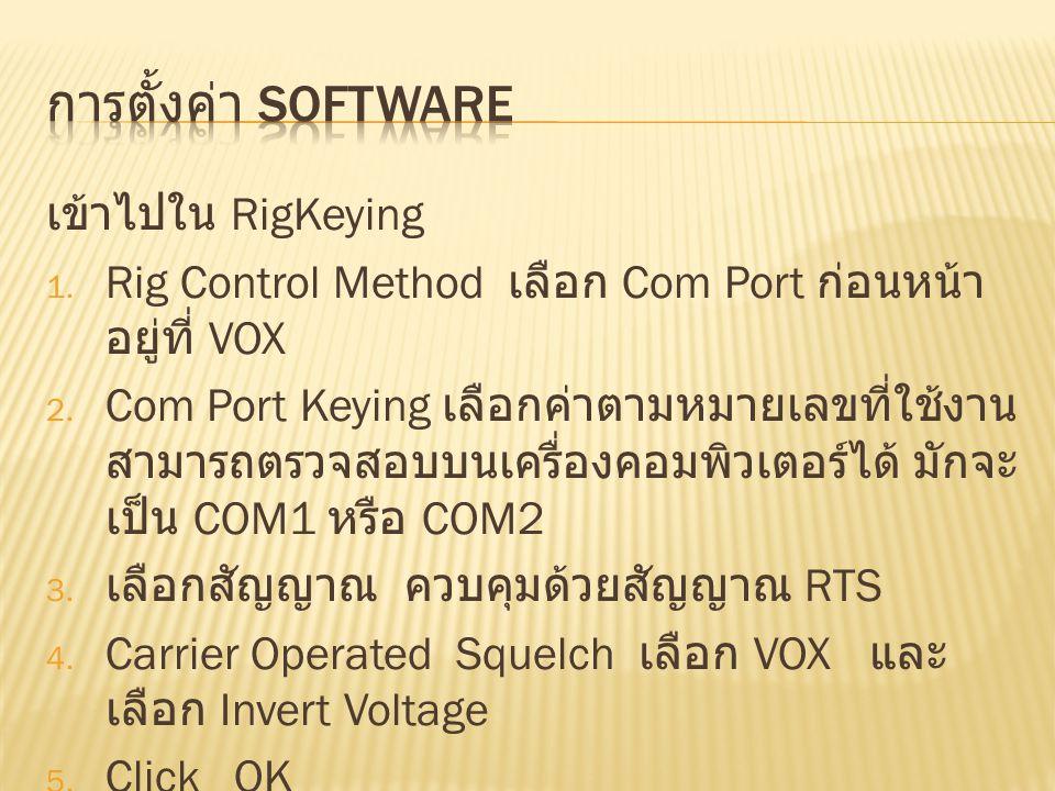 เข้าไปใน RigKeying 1. Rig Control Method เลือก Com Port ก่อนหน้า อยู่ที่ VOX 2. Com Port Keying เลือกค่าตามหมายเลขที่ใช้งาน สามารถตรวจสอบบนเครื่องคอมพ