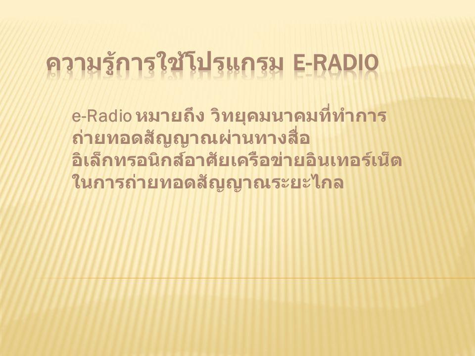 1.สัญญาณวิทยุคมนาคมของสถานี LINK ถูกรบกวน ทำให้ระบบเสียงเข้ามาที่ห้องสนทนาอยู่ตลอด 2.