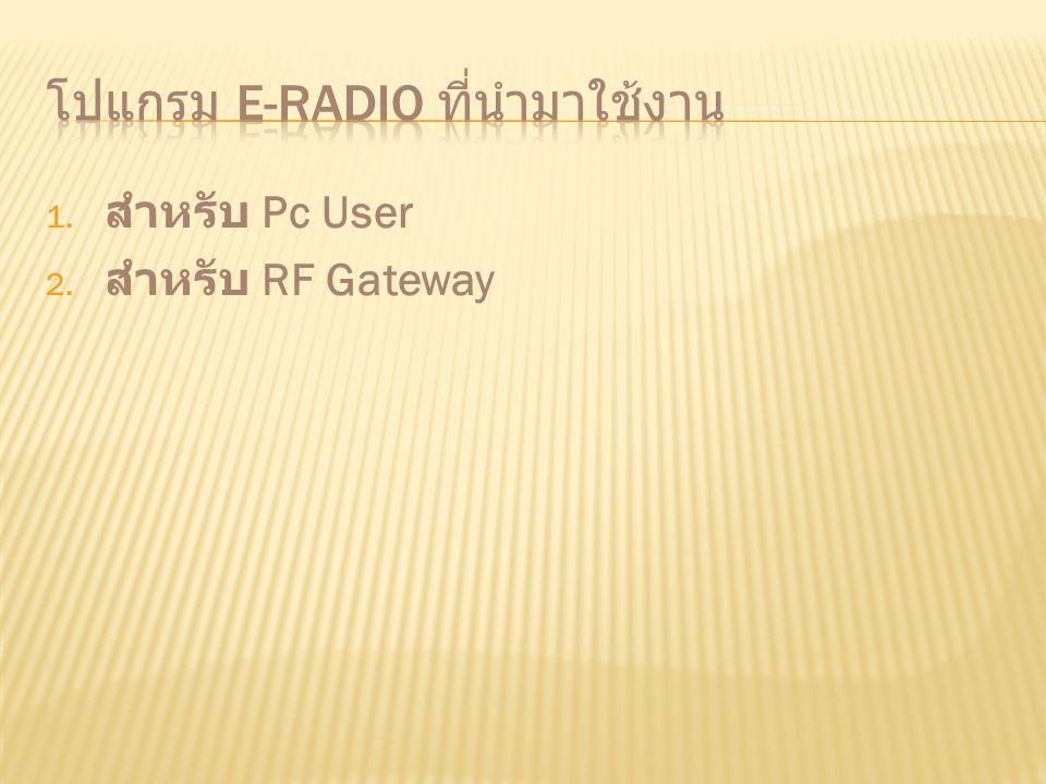 1. สำหรับ Pc User 2. สำหรับ RF Gateway