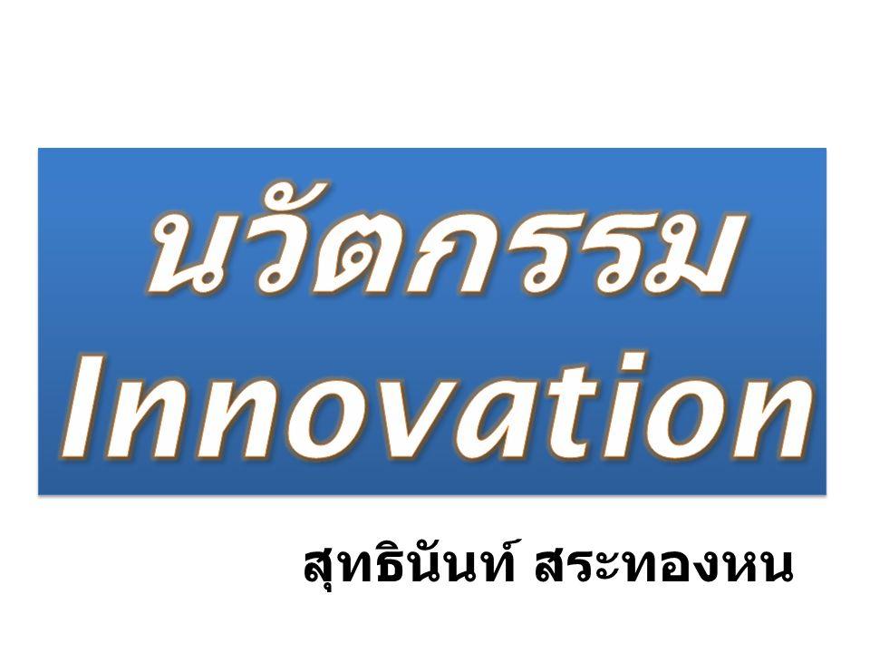 นวัตกรรม คือ อะไร Everetl M Roger ( บิดาของทฤษฎีนี้ ) ให้ ความหมายว่า นวัตกรรม (Innovation) หมายถึง การกระทำใหม่ ๆ ซึ่งรวมความ ไปถึง ความคิด การปฏิบัติ หรือวัตถุที่ ผู้คนไม่เคยเห็นมาก่อน และเห็นว่าสิ่งที่ เขาพบเป็นสิ่งใหม่