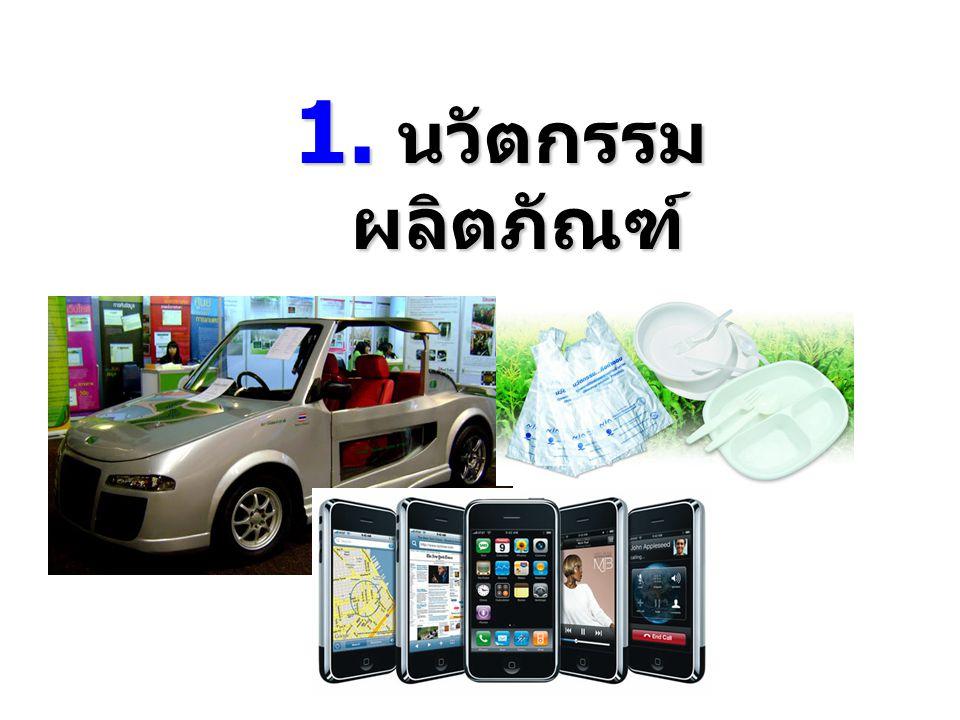 3. นวัตกรรมการจัดการ (Management Innovation)