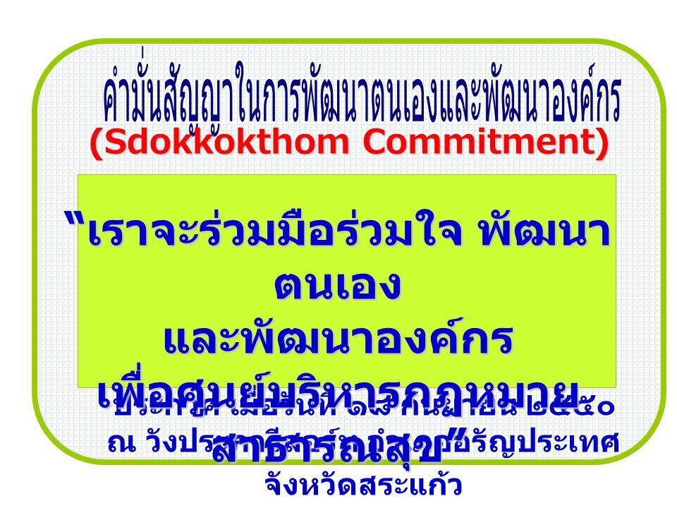 ประกาศ เมื่อวันที่ ๑๘ กันยายน ๒๕๕๐ ณ วังประภารีสอร์ท อำเภออรัญประเทศ จังหวัดสระแก้ว (Sdokkokthom Commitment) เราจะร่วมมือร่วมใจ พัฒนา ตนเอง และพัฒนาองค์กร เพื่อศูนย์บริหารกฎหมาย สาธารณสุข