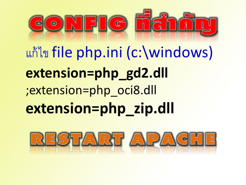 แก้ไข file php.ini (c:\windows) extension=php_gd2.dll ;extension=php_oci8.dll extension=php_zip.dll